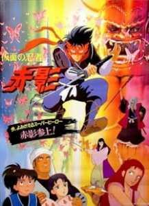 Kamen no Ninja Akakage