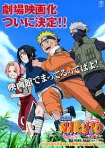 Naruto: Grand Sports Festival