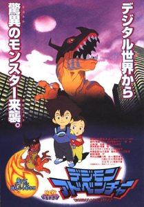 Digimon Adventure Movie ll