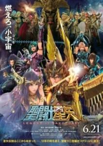 Saint Seiya: Legend of Sanctuary – Movie
