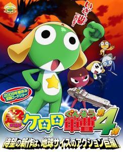 Keroro Gunsou Movie 4