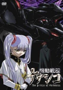 Nadesico: Prince of Darkness
