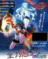 Zetsumetsu Kigu Shoujo: Amazing Twins (OVA)