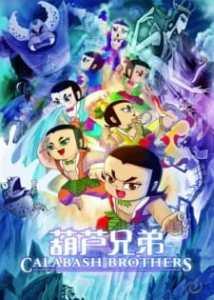 Hulu Xiongdi