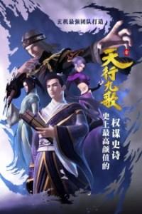 Qin Shi Ming Yue Tian Xing Jiu Ge