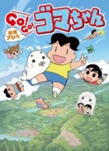 Shounen Ashibe: Go! Go! Goma-chan 4