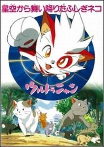 Ultra Nyan: Hoshizora kara Maiorita Fushigi Neko