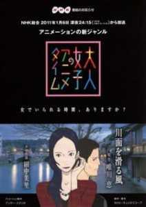 Otona Joshi no Anime Time