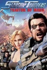 Starship Troopers: Red Planet (Dub)