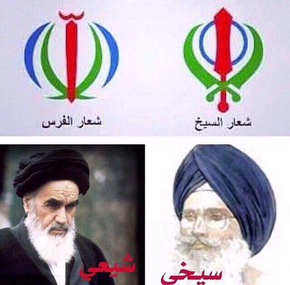 نتيجة بحث الصور عن ما الفرق بين علم ايران وعلم السيخ