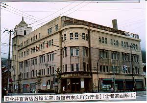 舊今井百貨店函館支店 函館市末広町分庁舎 不詳