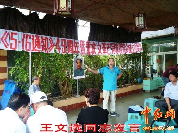 """重庆文革老同志联谊会纪念""""5.16""""通知49周年活动现场"""