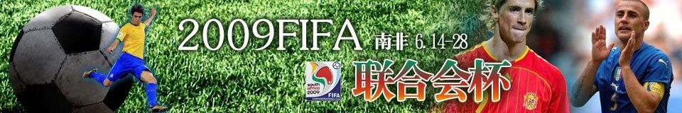 2009 FIFA Confederations Cup