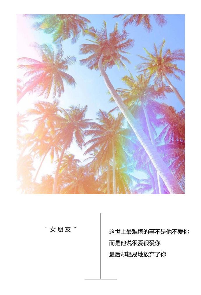 图片带文字:爱情,活在当下