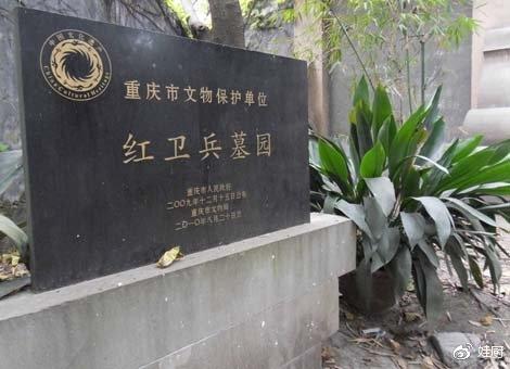 重庆市文物保护单位