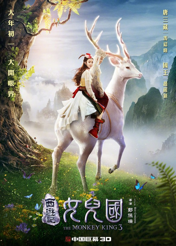 The Monkey King 3 Land Of Beauty Releases Stills And Trailers Cfensi