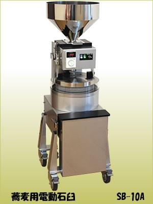 蕎麦用電動石臼 SB-10A型