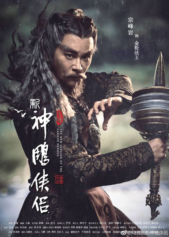 New Return of the Condor Heroes releases two sets of character