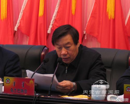乌兰巴特尔,曾任自治区政府秘书长