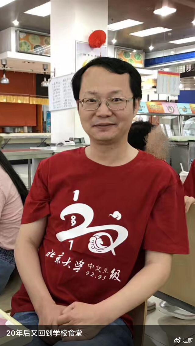 北大中文系92.93级毕业20周年聚会 (图片引用经过片中本人同意)