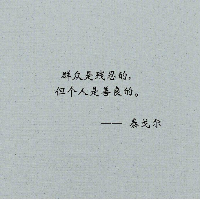 经典的文字图片:泰戈尔的名言加图片