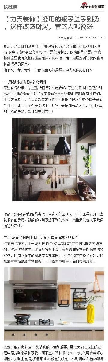 geeky kitchen gadgets new cabinets 阳光放扉er的微博 微博 长图