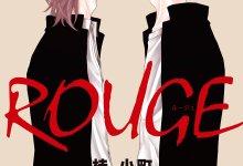 Photo of Zapowiedź: Rouge oraz Aka to Kuro!