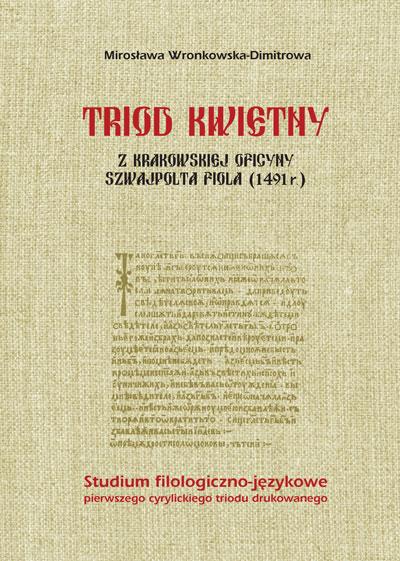 Triod kwietny z krakowskiej oficyny Szwajpolta Fiola (1491 r.). Studium filologiczno-językowe pierwszego cyrylickiego triodu drukowanego