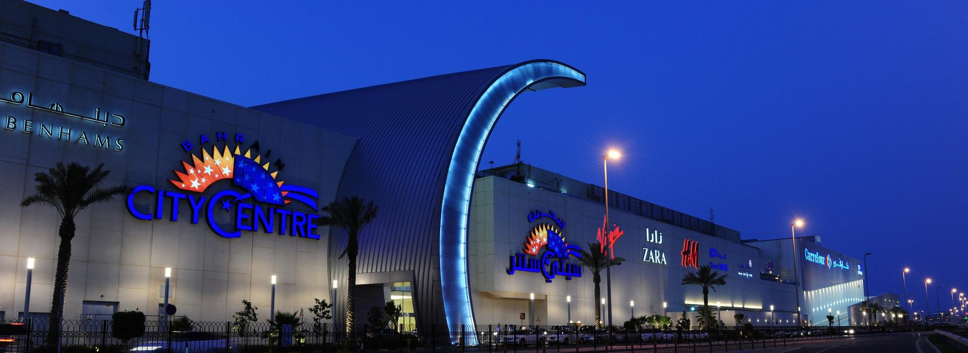 Bahrain City Centre Nearest Shopping Centre Wyndham Garden