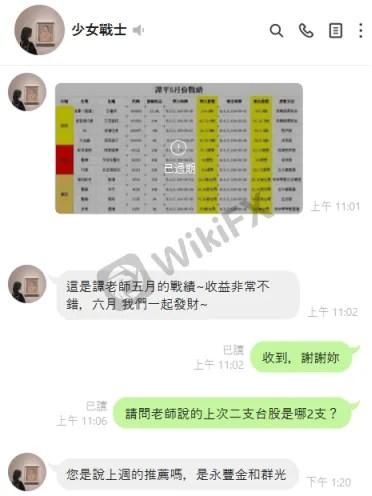 警惕!香港仙股騙局 臺人投資血本無歸