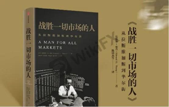 【經典】「第一個戰勝賭場的人」投資大師愛德華·索普