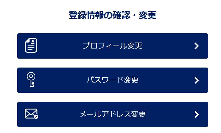 東京オリンピックID登録内容変更