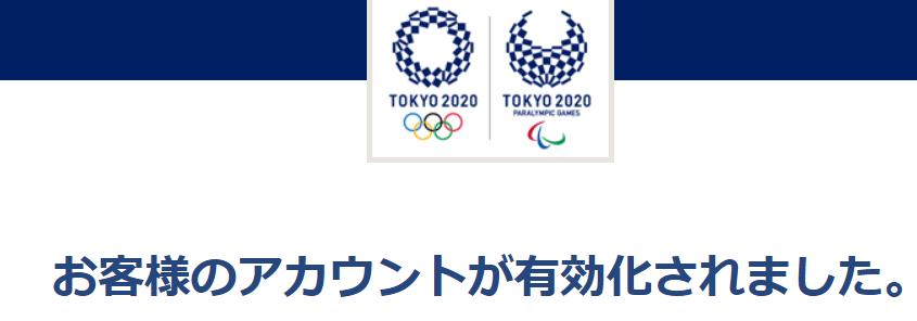東京五輪ID本登録確認