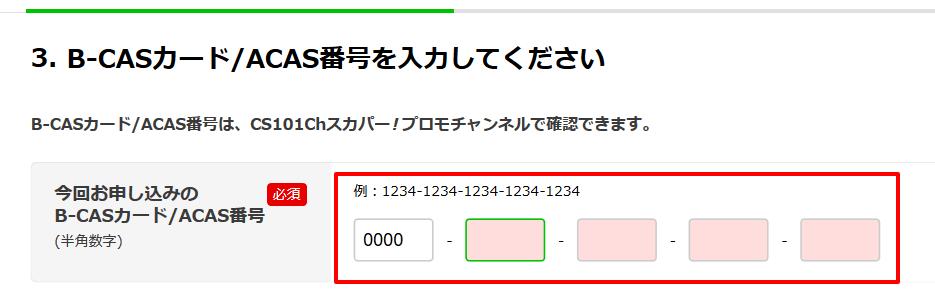 スカパー加入手順B-CASカード番号