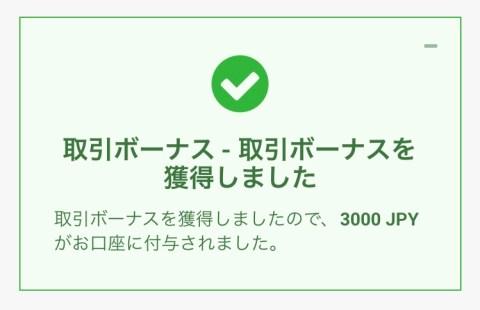 bonus_kakutoku