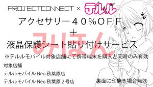 teruru_coupon