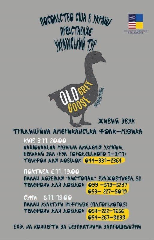 Едины в идиотизме или Как американские гуси разводят украинских баранов