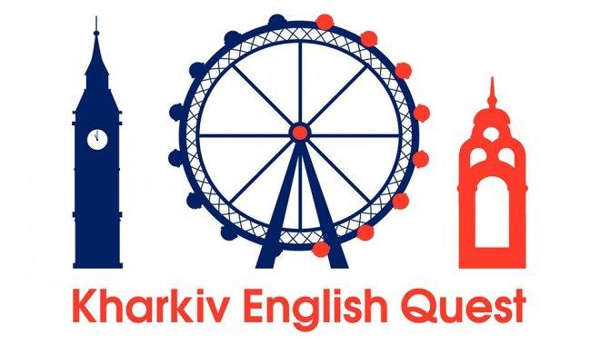 У неділю стартує інтелектуально-розважальний квест «Kharkov English Quest»