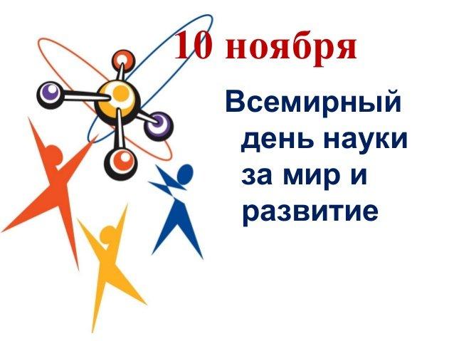 10 листопада відзначатимуть Всесвітній день науки