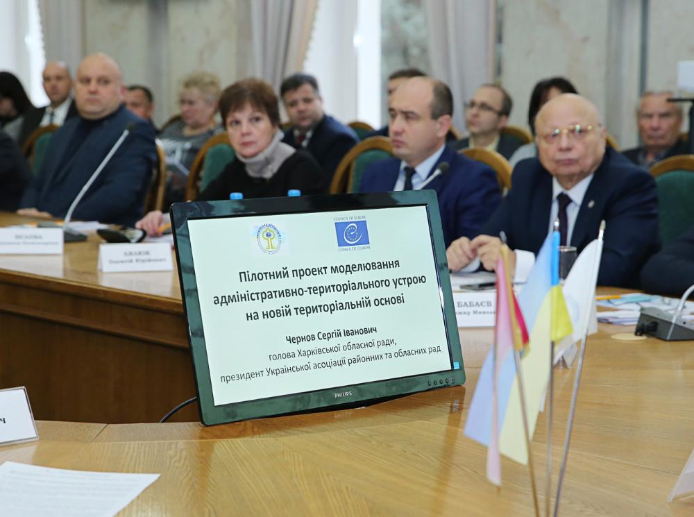 Харків'ян запросили до співпраці над моделлю адмінустрою області