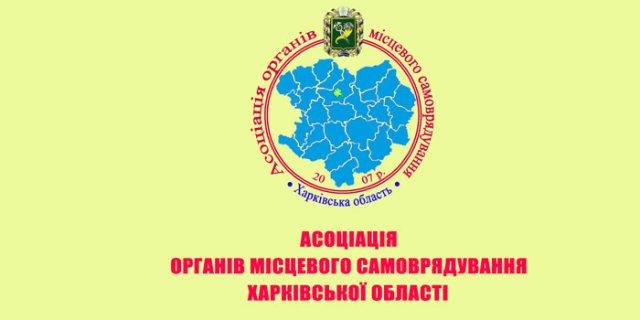 Асоціація органів місцевого самоврядування прийняла три нових ОТГ