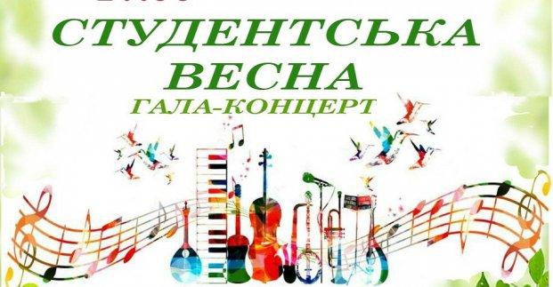 Гала-концерт конкурсу «Студентська весна-2019»