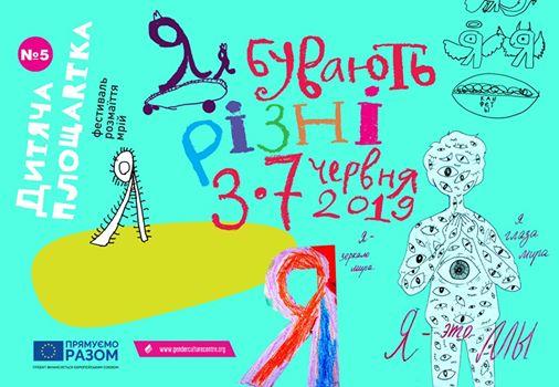 У Харкові стартував дитячий арт-фестиваль