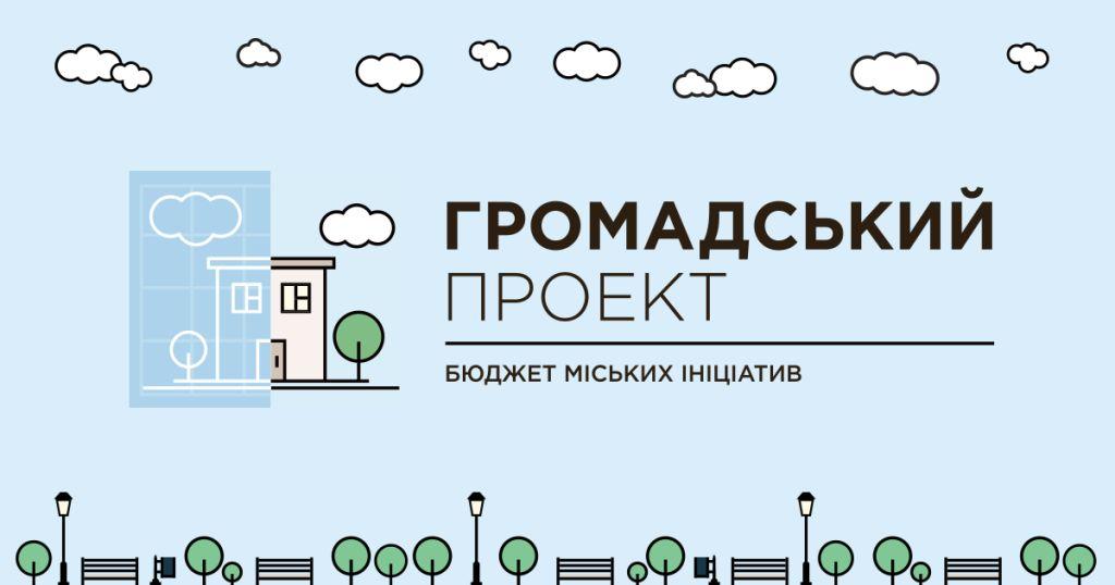 Стартує конкурс проектів на Громадський бюджет-2020