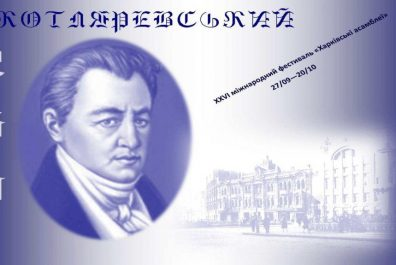 Publykatsyia-Kotliarevskyi-2.pub_-2