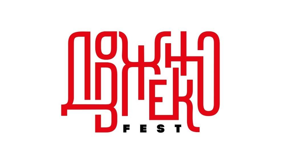 Сьогодні стартує «ДовженкоFest»