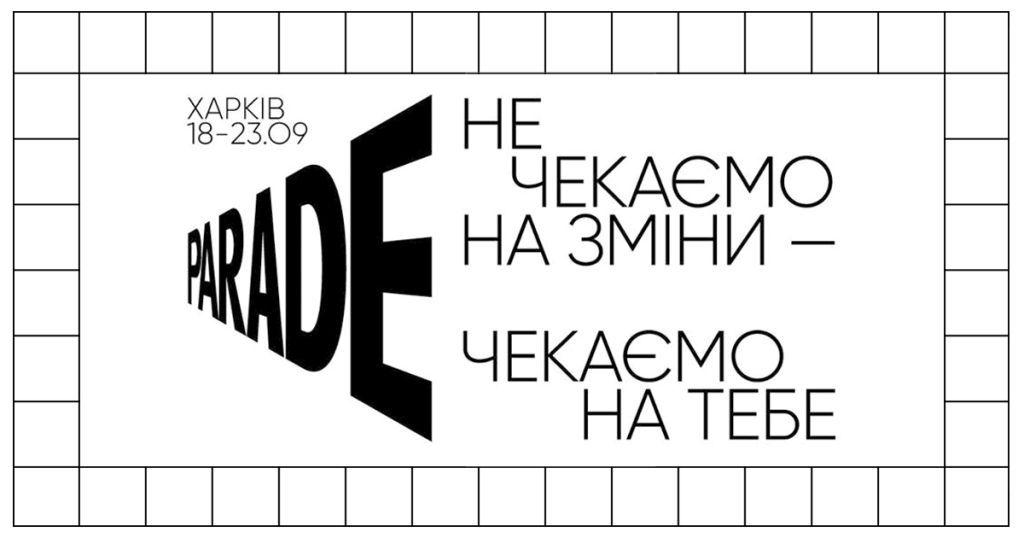 У Харкові відбудеться фестиваль Parade-Fest