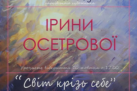 У галереї «Мистецтво Слобожанщини» відкриється нова виставка
