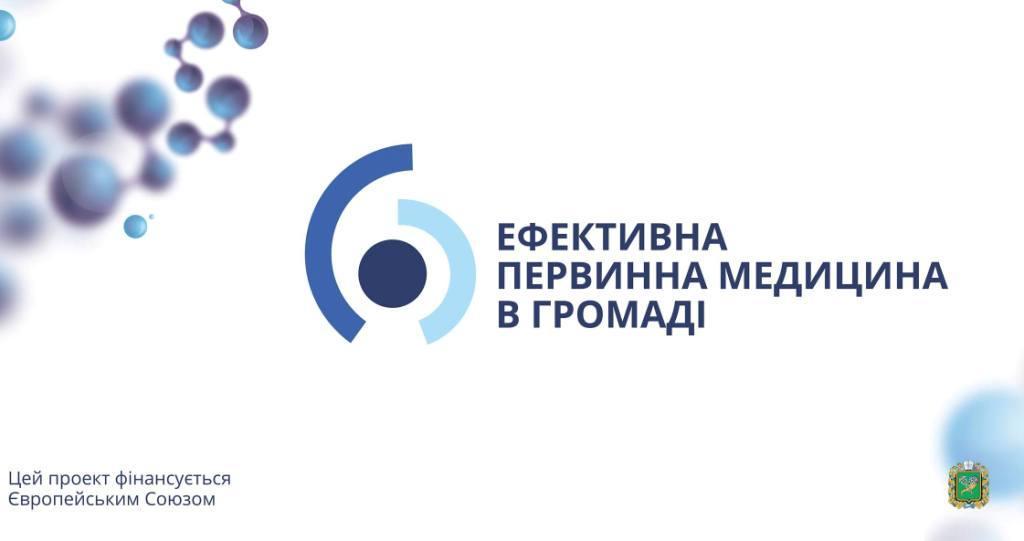 На Харківщині завершено перший етап реалізації масштабного медичного гранту
