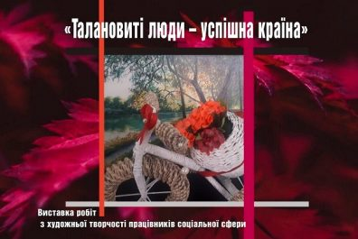 afisha_talanovuti_ludu_uspishna_kraina